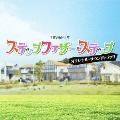 TBS系ドラマ ステップファザー・ステップ オリジナル・サウンドトラック