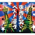 澤田隆治が選んだ 東西お笑いベスト漫才 [5CD+DVD]