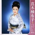 真木柚布子 ベストセレクション2012