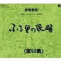 ふる里の民踊 <第52集>