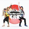 ジャパンパン-日本全国地元化計画- [CD+DVD]