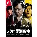 デカ☆黒川鈴木