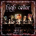 high collar [CD+DVD]<初回限定洋食盤>