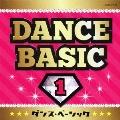 ダンスベーシック 1