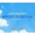 生誕20年祭記念BOX ボランティア・スピリット [3CD+DVD]