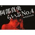 阿部真央 らいぶ No.4 @ 渋谷公会堂<初回限定版>