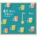 東京カフェスタイル #2 メモリー