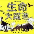 NHKスペシャル 生命大躍進 オリジナルサウンドトラック