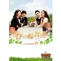 春の輪舞曲<ロンド> DVD-BOX6