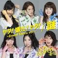 謎/ヤダ!嫌だ!ヤダ!~Sweet Teens ver.~ [CD+DVD]<初回限定盤>
