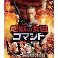 地獄の女囚コマンド HDマスター版 blu-ray&DVD BOX [Blu-ray Disc+DVD]
