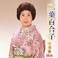 二葉百合子 全曲集 2016