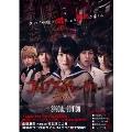 コープスパーティー アンリミテッド版【スペシャルエディション】 [Blu-ray Disc+DVD]