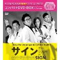 サイン コンパクトDVD-BOX<期間限定スペシャルプライス版>