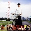 恋ができない [CD+DVD]<初回限定盤A>