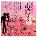 結婚式用 CDカラオケ 乾杯/愛の讃歌