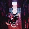JIBUN [CD+DVD]<初回限定盤>