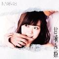 甘噛み姫 (Type-C) [CD+DVD]<初回限定仕様>