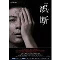 連続ドラマW 誤断 Blu-ray BOX