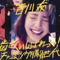 歯をくいしばれっっ!/チャーミング勝負世代 [CD+DVD]<初回限定盤A>