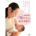 NHKスペシャル ママたちが非常事態!?