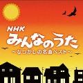 NHKみんなのうた~なつかしの名曲ベスト~