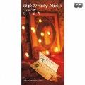 最後のHoly Night~version'96~