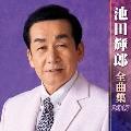 池田輝郎 全曲集 2017