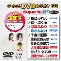 テイチクDVDカラオケ スーパー10 W (509)
