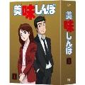 美味しんぼ DVD-BOXI