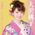 大沢桃子 全曲集~ふるさとの春・うすゆき草の恋~