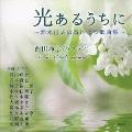 光あるうちに~鈴木信夫の詩による歌曲集~
