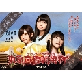 東京声優朝焼物語 LIVE DVD