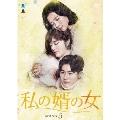 私の婿の女 DVD-BOX5