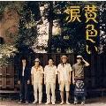 「黄色い涙」オリジナル・サウンドトラック