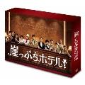 崖っぷちホテル! DVD-BOX DVD