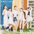 真夏のFantasy<通常盤B>