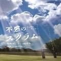 NHK土曜ドラマ 不惑のスクラム サウンドトラック