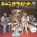 ジョンガラ・ビート<レコードの日対象商品/生産限定盤>