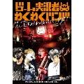 ゲーム実況者わくわくバンド 8thコンサート ~オレたちがわくわくバンドだ!~