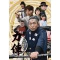 力俥-RIKISHA-浅草立志編[DSTD-20133][DVD]