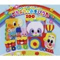 保育園・幼稚園・こども園で人気のどうよう&あそびうた100 CD
