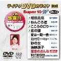 テイチクDVDカラオケ スーパー10 W (588)