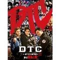 DTC-湯けむり純情篇- from HiGH&LOW 豪華版