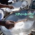 スティール・パン ベスト CD
