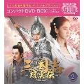 三国志~趙雲伝~ コンパクトDVD-BOX2<スペシャルプライス版>