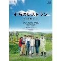 そらのレストラン [Blu-ray Disc+DVD]