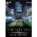 Train Night View E235系 夜の山手線 4K撮影作品