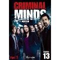 クリミナル・マインド/FBI vs. 異常犯罪 シーズン13 コレクターズBOX Part1