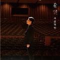 希望 [CD+DVD]